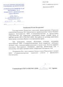 «Городская клиническая больница №13»